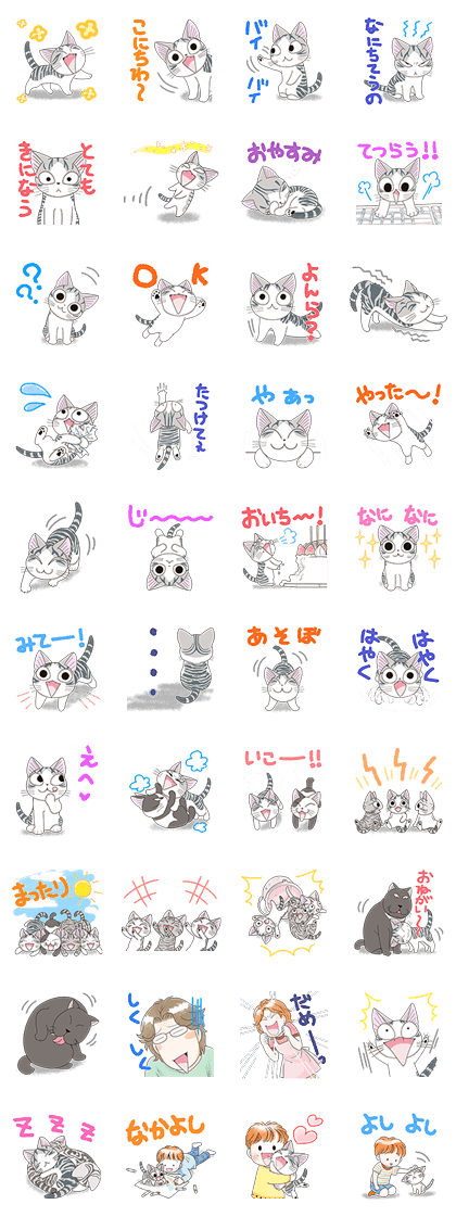 161226 LINE Stickers List (17)