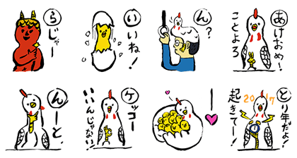 161227 Free LINE Stickers (5)