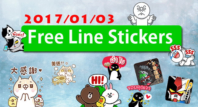 20170103 free line stickers (6)