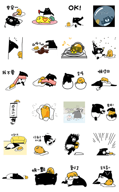 20170109 free line stickers(17)
