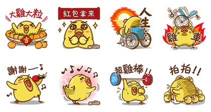 20170110 free line stickers (9)