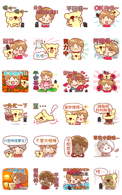 20170116 free line stickers (15)