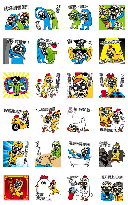 20170116 free line stickers (5)