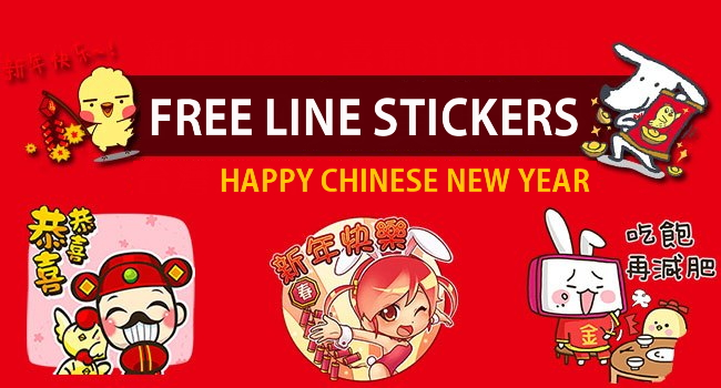 20170117 free line stickers (15)