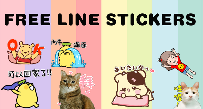 20170206 FREE LINE STICKERS (16)