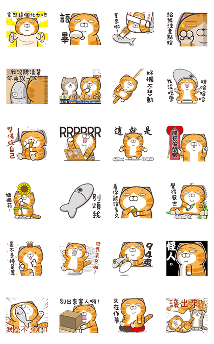 170306 LINE Stickers (11)