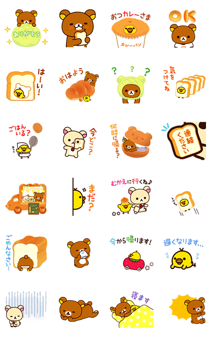 170313 LINE Stickers (14)