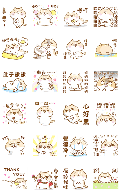 170501 LINE Stickers (2)