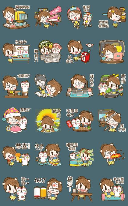 170501 LINE Stickers (4)