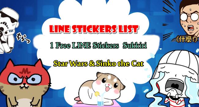170508 Free, LINE Stickrer List (14)