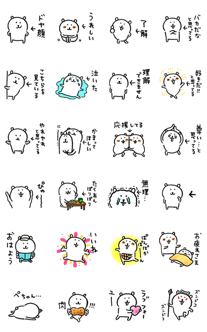 LINE Stickers List (9)