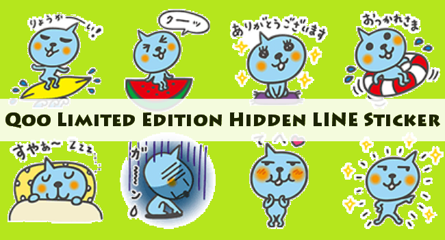20170612 QOO HIDDEN STICKERS (3)