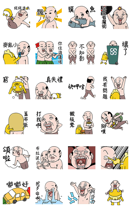 20170626LINE STICKER LIST (10)