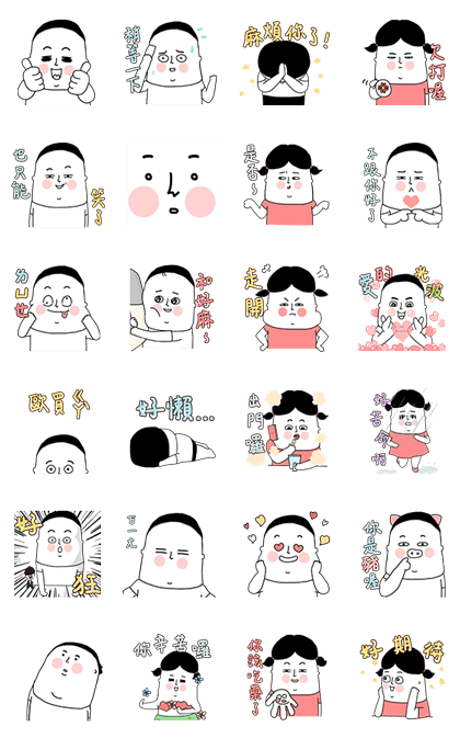 20170626LINE STICKER LIST (14)