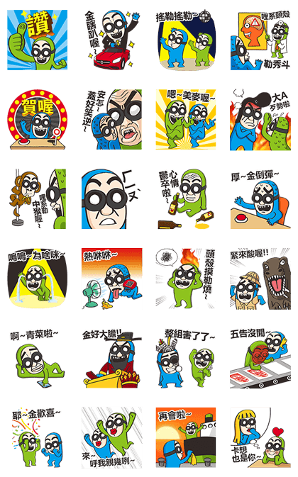 20170731LINE STICKERS LIST (4)