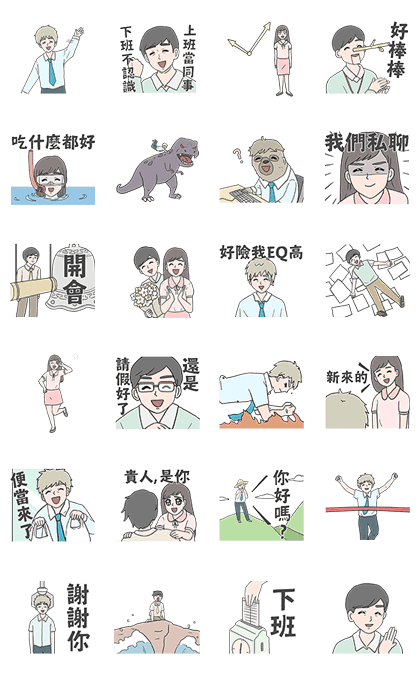 20170731LINE STICKERS LIST (5)