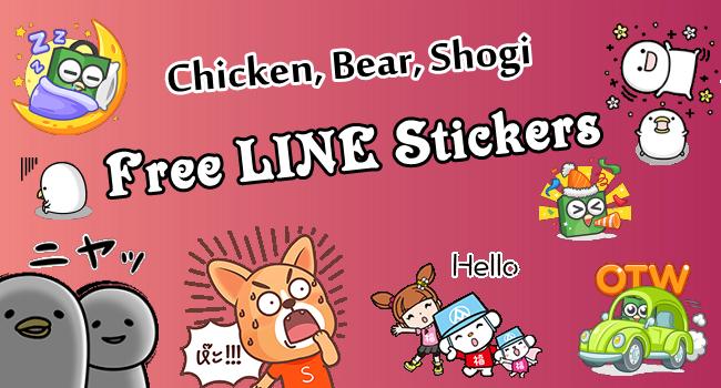 E170815 免費LINE貼圖