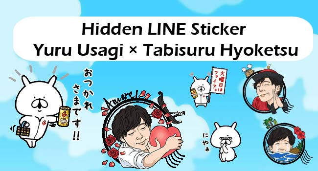 20171002 LINEHIDDEN STICKERS (3)