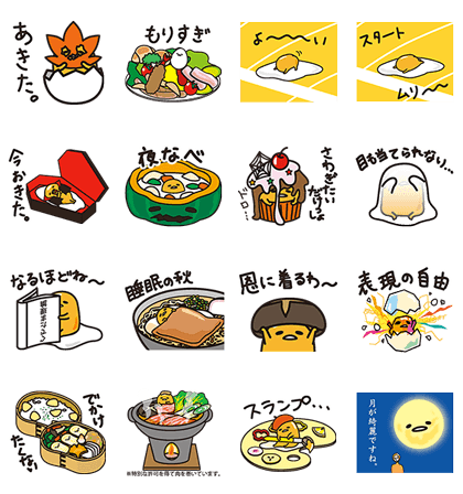 20171005 line sticker list (17)