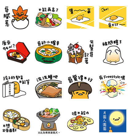 20171005 line sticker list (23)