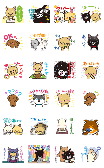 20171016 line stickers list (10)