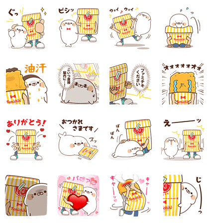 20171017 FREE LINE STICKERS (5)