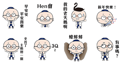 20171219 free line stickers (27)