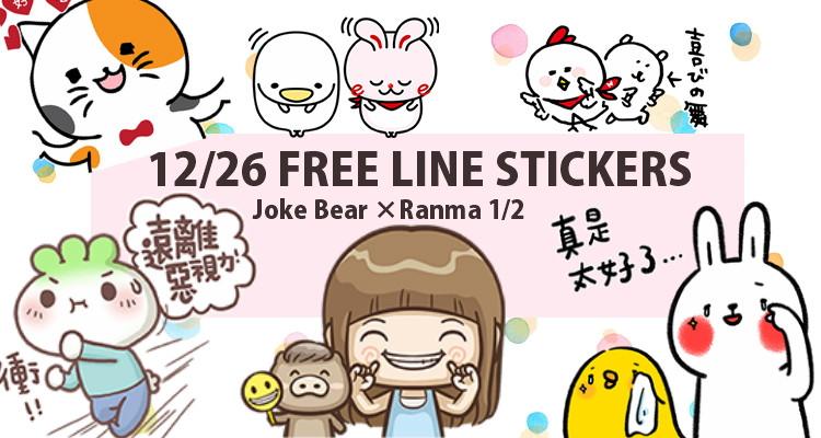 20171226 FREE LINE STICKEERS (4)