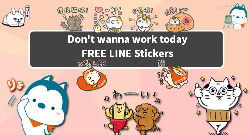 20180221 FREE LINE STICKERS (1)