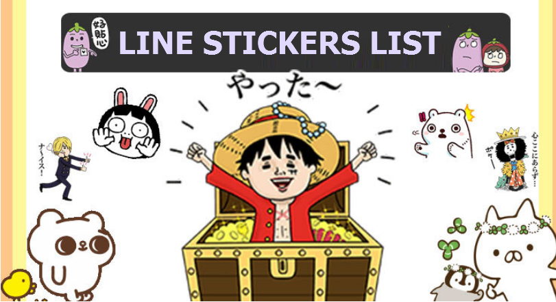 20180226 LINE STICKERS LIST (15)