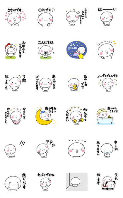 20180421 LINE STICKERS LISTS (17)