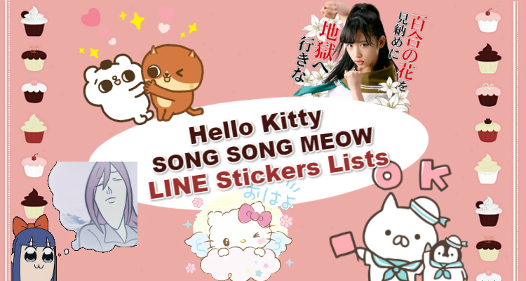 20180802 LINE STICKERS LISTS (3) - 複製_meitu_1