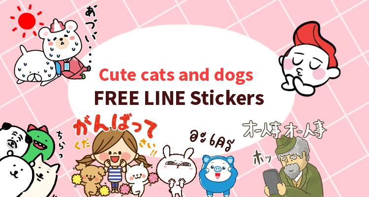 20180807 free line stickers (1)