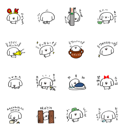 20180904 free line stickers (3)