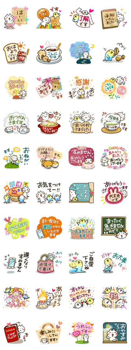 20180910 line stickers lists (12)