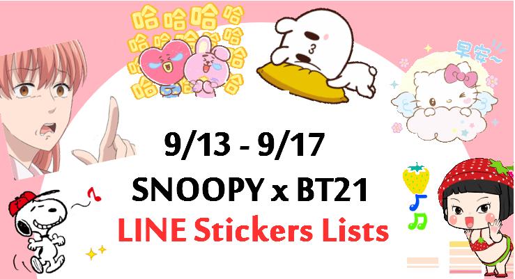 20180917 line sticker lists (13)