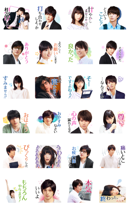 20180920 line stickers lists (1)