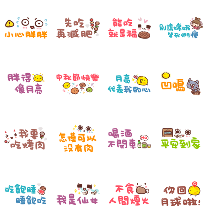 20180920 line stickers lists (23)