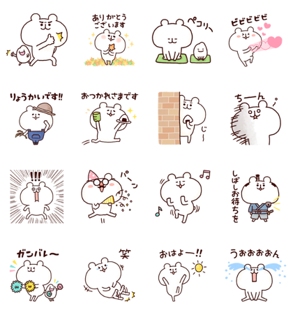 20181016 free line stickers(5)